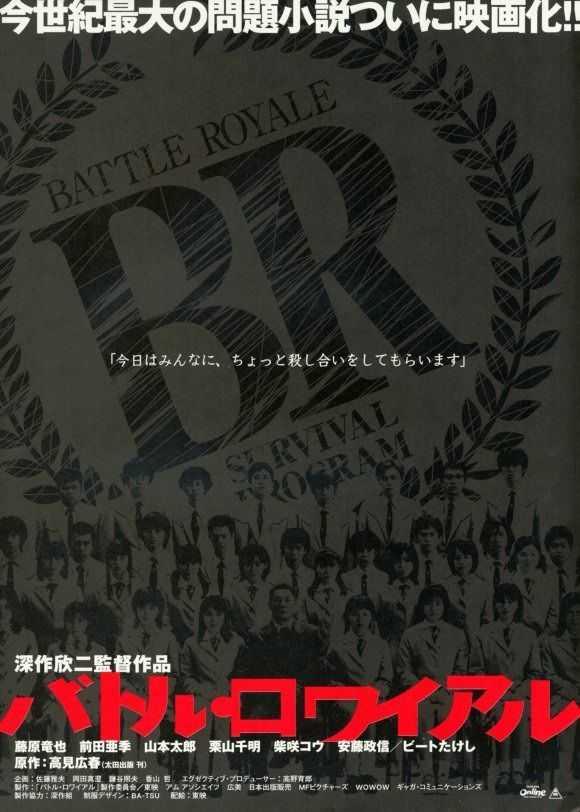 [日韩电影]大逃杀.2000.1080p蓝光高码[27.93GB]外挂字幕(15天有效期△)
